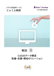 Celb解説3 - Celbのデータ構造(製番・品番・構成) 表紙画像