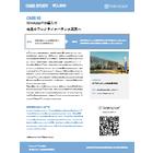【WinActor導入事例】ケーブルテレビ株式会社様 表紙画像