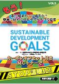 SDGsカーボンオフセット付きMCトナーでSTOP温暖化!