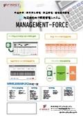 物流会社向け販売管理システム『MANAGEMENT-FORCE』