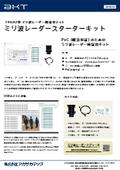 【79GHz帯】ミリ波レーダースターターキット