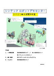 シンテック ロボットデモセンター 表紙画像