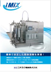 真空粉体溶解装置 「iMix」 製品カタログ 表紙画像