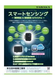 衝撃検出&環境測定IoTシステム 【スマートセンシング】 表紙画像