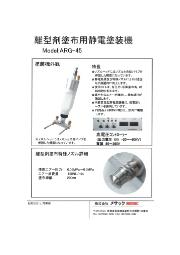 離型剤塗布用静電塗装機『ARG-45』 表紙画像