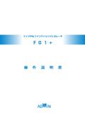 FG1+(ディジタルファンクションジェネレータ)