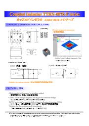 カップルドインダクタ 『TTRN-087S type』 表紙画像
