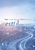 クラウドサービス『est! forecast』