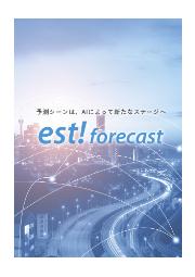 クラウドサービス『est! forecast』 表紙画像