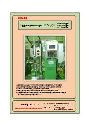 重量式半自動液体充填機『カン太』 表紙画像