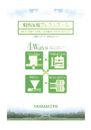 廃プラリサイクルシステム 表紙画像