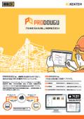 建築業向け施工管理アプリ『PRODOUGU(プロドウグ)』