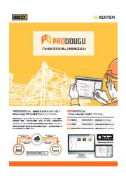 建築業向け施工管理アプリ『PRODOUGU(プロドウグ)』 表紙画像