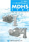 ダイヤフラム式定量ポンプ MDHS型 表紙画像