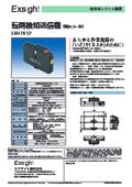 転倒検知送信機(倒れコール) EXH-TK12