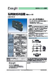 転倒検知送信機(倒れコール) EXH-TK12 表紙画像