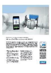 SKF シャフトアライメントツール TKSA 11 シャフト芯出し装置 表紙画像
