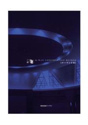 株式会社ケーワン『ケーワン工法』カタログ 表紙画像