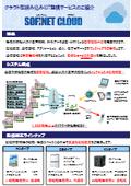 クラウド型各種設備監視システム『SOFINET CLOUD』