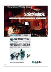 《技術資料》危険物の同定検知用携帯型ラマン分光計の技術解説2 表紙画像