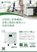 工事不要の移動ができる可搬型小型蓄電池(企業のBCP対策)【停電・BCP・防災対策】 表紙画像