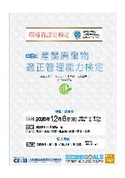 第12回検定試験パンフレット 表紙画像