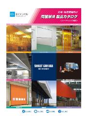 工場・物流施設向けシートキャンバス製品『問題解決 製品カタログ』 表紙画像