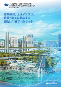 Architecture, Engineering & Construction Collection 総合カタログ(2022)