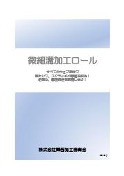 【カタログ】微細溝加工ロール総合カタログ 表紙画像
