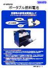 ポータブル燃料電池『AF-EFE30H』 表紙画像