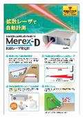 拡散レーザ変位計「Merex-D」