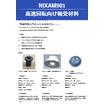 高速回転向け軸受材料NIXXAM901 表紙画像