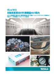 自動車産業向け計測機器のご案内 表紙画像