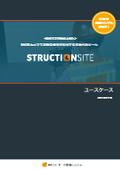 360度カメラで建設現場を可視化する次世代型ツール『StructionSite』ユースケース 表紙画像