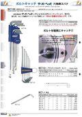 六角棒スパナ テーパーヘッド ボルトキャッチ BCT-S9 表紙画像