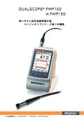 高性能膜厚測定器『DUALSCOPE FMP 100 / FMP H 150』 表紙画像