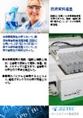 【技術資料】DEENA2作業環境測定分析における、混酸による自動前処理 表紙画像