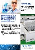 【技術資料】作業環境測定分析における、混酸による自動前処理 表紙画像
