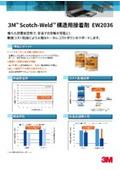 3M(TM) Scotch-Weld(TM) 構造用接着剤 EW2036 製品カタログ 表紙画像