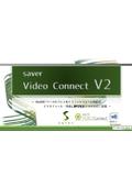 SaverVideoConnectV2 製品紹介資料