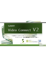 SaverVideoConnectV2 製品紹介資料 表紙画像