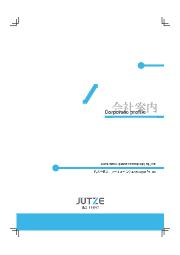 株式会社ジュッツジャパン 会社案内 表紙画像