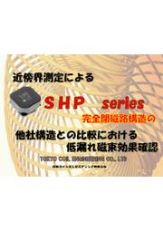 近傍界測定『SHPシリーズ』完全閉磁路構造の他社構造との比較における低漏れ磁束効果確認 表紙画像