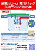 【参考】SCiB内蔵1P1S産業用電池パック