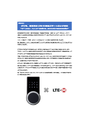 『Glamo Smart Lock for LTE-M』 表紙画像