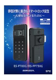 電子錠 ★室内からも認証解錠★ 室内機縦型『ES-F700G』カタログ 表紙画像