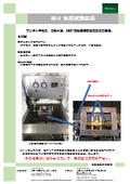 『楽々 気密試験装置』製品資料 表紙画像