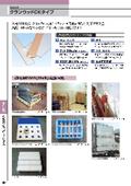 合成木材クランウッドCKタイプ・防舷材カタログ