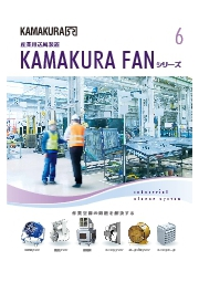 産業用送風装置(ファンシリーズ) 総合カタログ 表紙画像