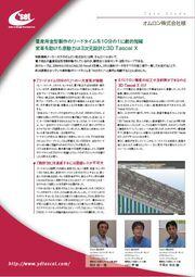 【ユーザ事例】3DTascalX :オムロン株式会社様 表紙画像